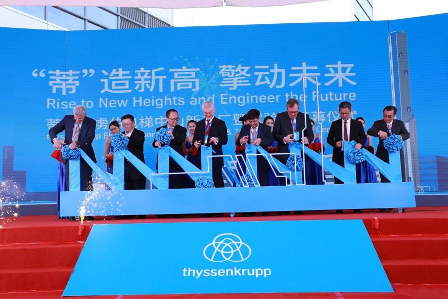 智能引擎发力,蒂森克虏伯电梯中山新工厂暨试验塔盛大开幕