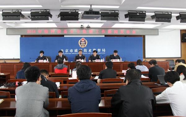北京启动特种设备行政许可和电梯检验改革试点
