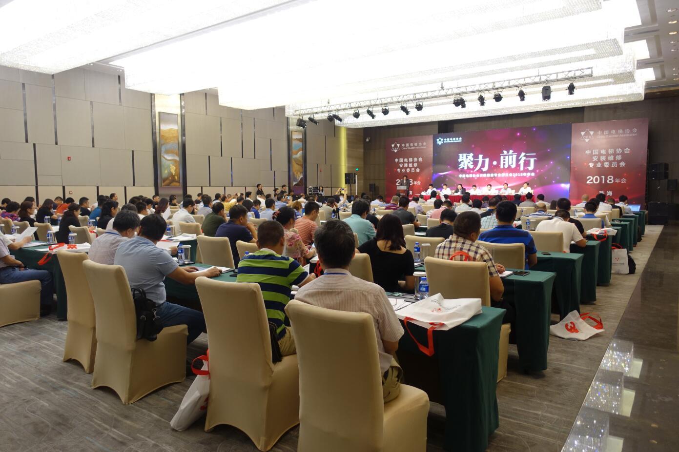 中国电梯协会安装维修专业委员会2018年年会在珠海隆重召开