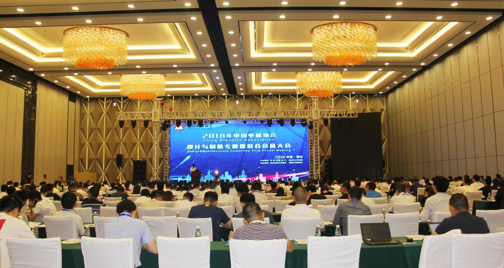 2018年中国电梯协会设计与制造专业委员会会员大会在海安召开
