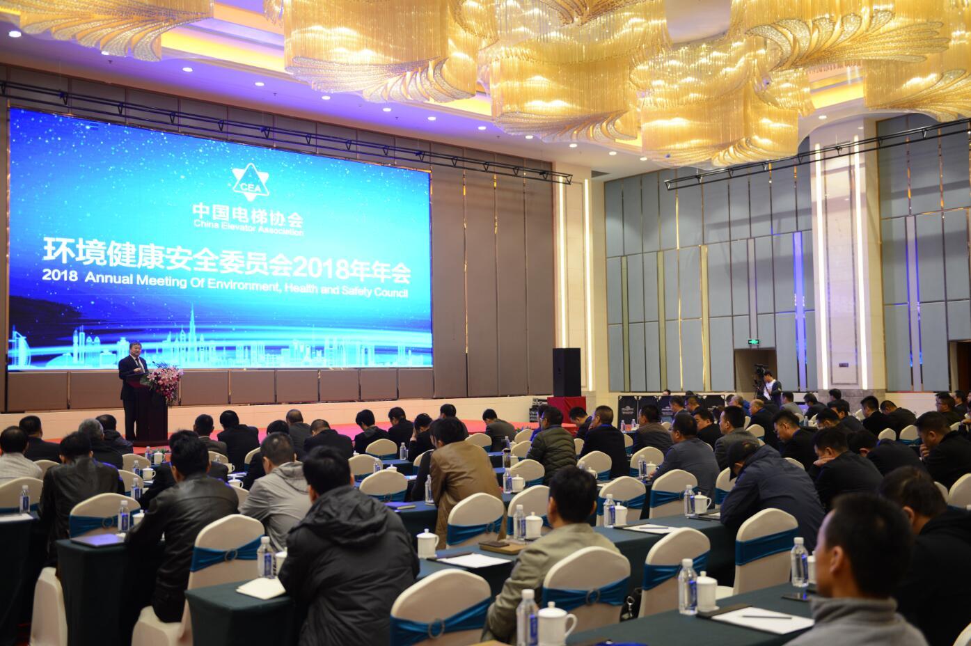 中国电梯协会环境健康安全委员会2018年年会召开