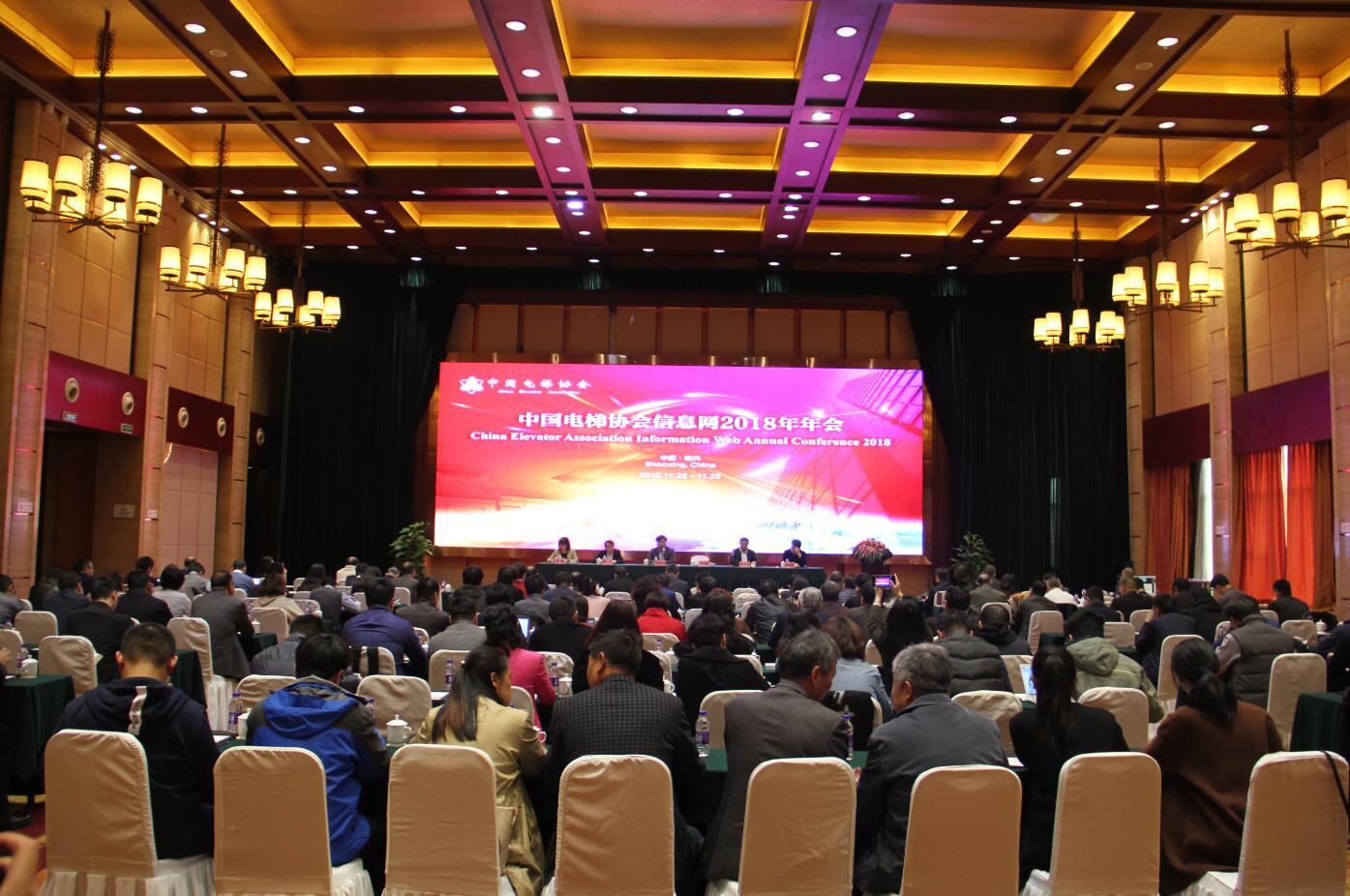 中国电梯协会信息网2018年年会圆满召开
