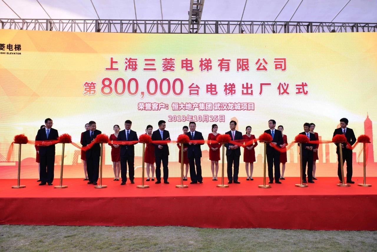 上海三菱第80万台电梯出厂交付